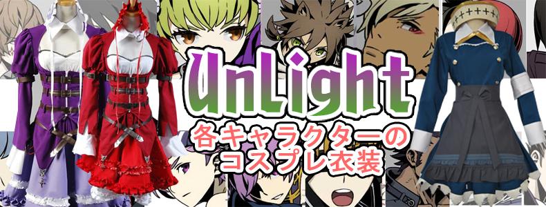 Unlight