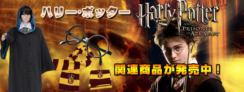 ハリー·ポッター
