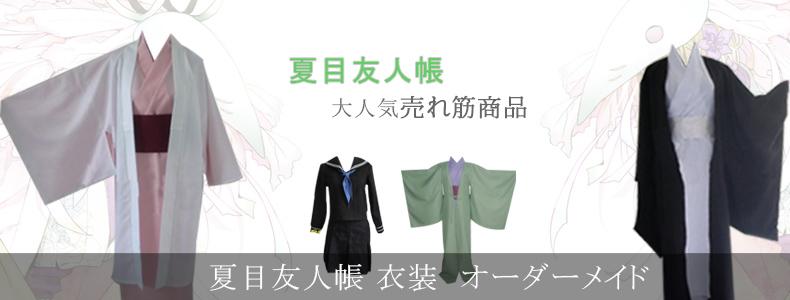 夏目友人帳